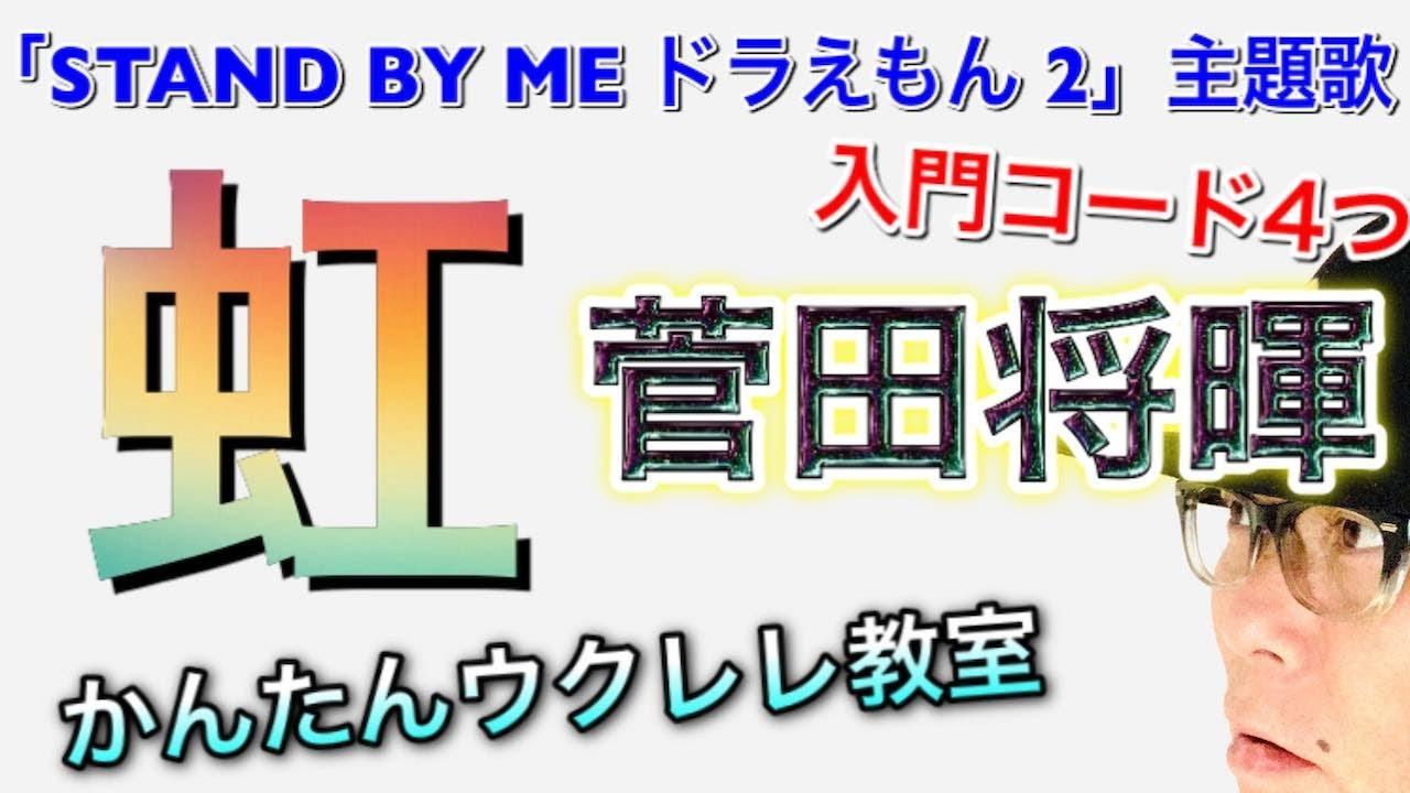 『虹』菅田将暉《STAND BY ME ドラえもん2》ウクレレ / 入門コード4つ!超かんたん版 コード&レッスン付 #GAZZLELE