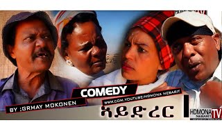 HDMONA - Part 1 - ኣይድረር ብ ግርማይ ሞኮነን (ጅግኑ) Aydrer by Grmay Mokonen - New Eritrean Comedy 2018