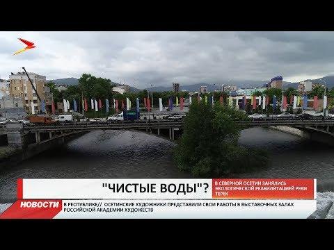 В Северной Осетии занялись экологической реабилитацией реки Терек