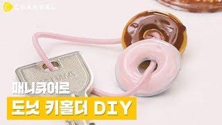 [DIY] 매니큐어로 도넛 열쇠고리 만들기 | 씨채널 …