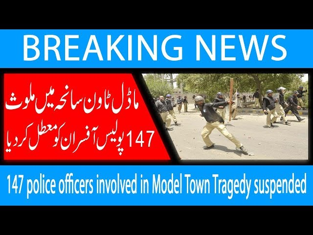 147 police officers involved in Model Town Tragedy suspended   17 Oct 2018   92NewsHD