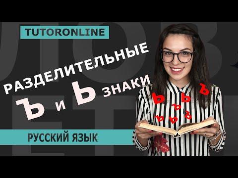 Разделительный ъ и ь знак видеоурок