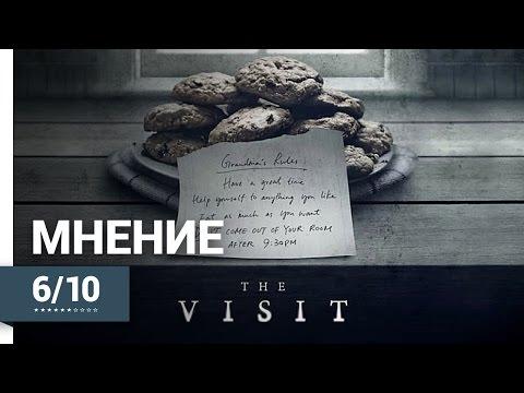 фильм визит 2015 смотреть онлайн