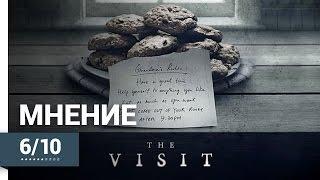 Визит (The Visit, 2015) ► Мнение о фильме