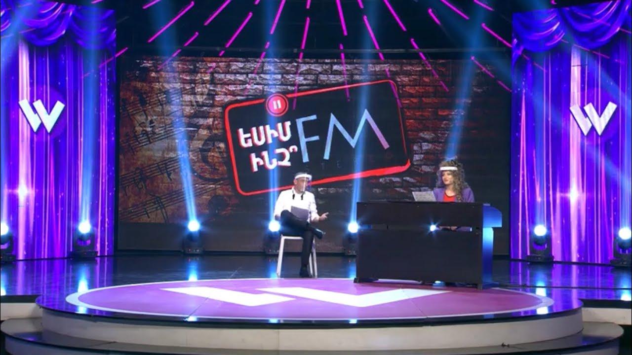 Women's Club 63 - Եսիմ ինչ FM (Չարենց, Զառա,Վահե)