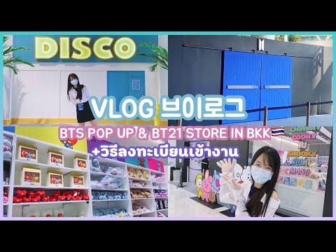 ⭐️VLOG : พาไป BTS POP UP + BT21 STORE IN BKK 🇹🇭 + วิธีการลงทะเบียนเข้างาน💜✨