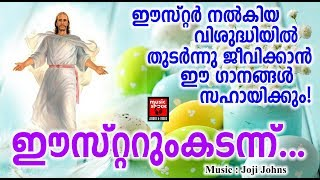 Sworgarajyam # Christian Devotional Songs Malayalam 2019 # Hits Of Joji Johns