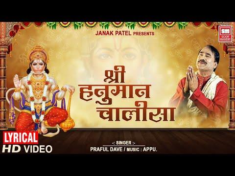 Shree Hanuman Chalisa Lyrical  Bajrangbali Meri Naav Chali  Praful Dave  Soor Mandir