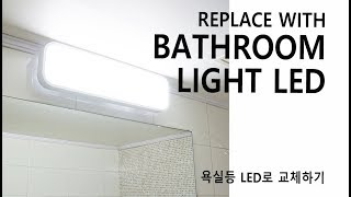 Replace with Bathroom Light LE…