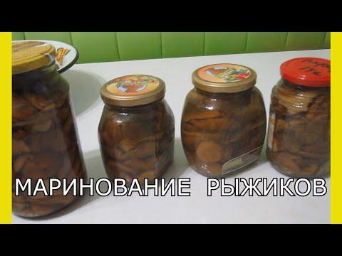 Заготовки на зиму рецепты.Маринование грибов.Как мариновать рыжики.Маринование рыжиков