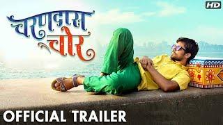 चरणदास चोर   Charandas Chor   Official Trailer   Abhay Chavan, Sonam Pawar   New Marathi Movie 2017
