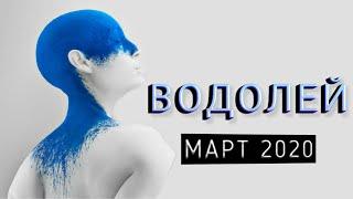 ВОДОЛЕЙ | НЕОГОРОСКОП | ЯРКИЙ МАРТ 2020 | ИЗМЕНЕНИЯ В СУДЬБЕ | ЯНА СЕВЕРЬЯНОВА