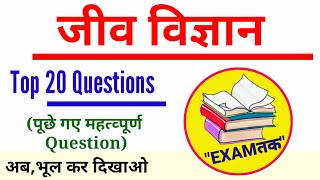 General Science Quiz in hindi | Biology (जीव विज्ञान)/Gk Science