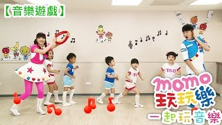 momo親子台│momo玩玩樂 - 一起玩音樂(第3集) 檸檬哥哥、香草姐姐帶著小朋友們一起玩【音樂遊戲】 thumbnail