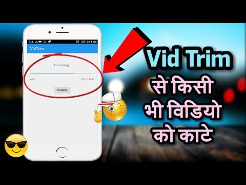 How To Trim Video Clip Size In Vidtrim | How To Merge Videos In Hindi | VidTrim - Video Editor App