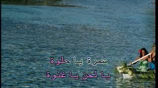 سمرا ياسمر كارم محمود كاريوكي karaoke