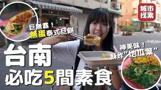 台南必吃5間素食 巨無霸無蛋蛋餅、私宅預約甜點、神美味酥炸地瓜葉 ft.foodpanda