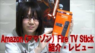 Amazon(アマゾン) Fire TV Stick 開封紹介・導入して使用感レビュー