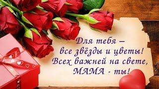 Трогательное слайд-шоу из фотографий маме на юбилей 55 лет. Поздравление маме.(, 2015-10-01T01:27:22.000Z)