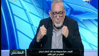 الماتش - القيعي: أطالب الأهلي أن يتخذ إجراء حاسم ويفتح تحقيق في مبارة الترجي الاولي  وسبب وقف أزارو