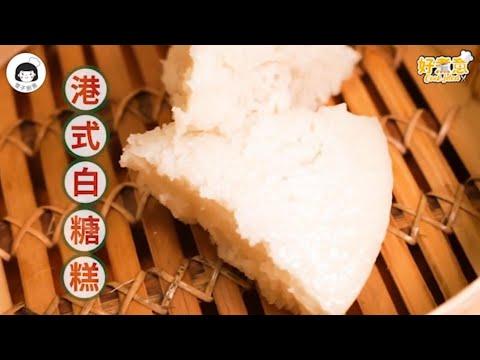 香港懷舊小食 - 白糖糕 - YouTube