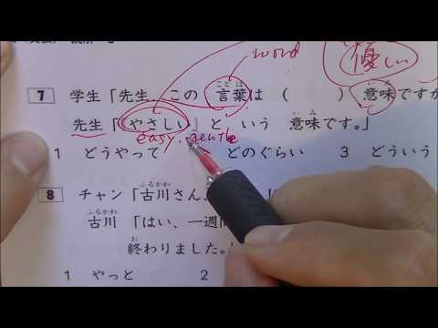 JLPT N4 exam  grammar 1-1
