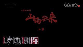 《方圆剧阵》 20200621 三集迷你剧·山雨欲来(上集)| CCTV社会与法