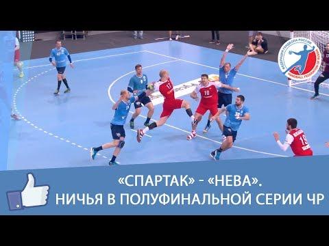 «Спартак» - «Нева». Ничья в полуфинальной серии ЧР