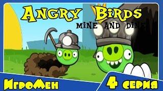 Мультик ИГРА для детей Angry Birds - Прохождение игры Энгри Бердс 4 сенрия