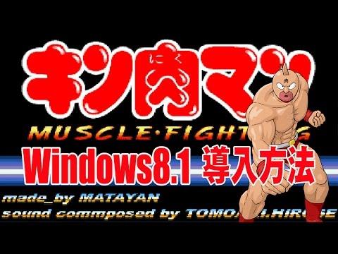 【格闘ゲーム】キン肉マン マッスルファイト Windows8.1 導入方法 !!!
