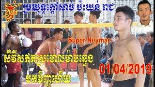 cambodia-best-volleyball-players-super-neymar-vs-01-april-2019