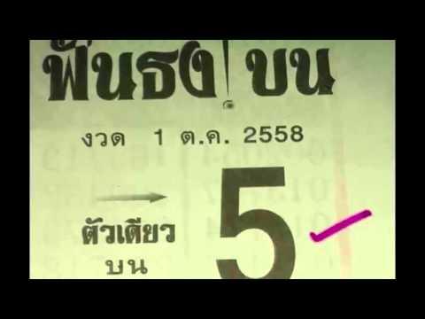 หวยซองฟันธง (บน) งวดวันที่ 1/10/58 เลขเด็ดงวดนี้