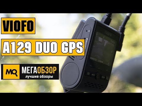 Viofo A129 Duo GPS обзор видеорегистратора