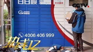《热线12》 20190805  CCTV社会与法
