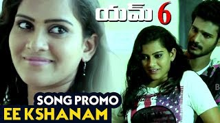 M 6 Movie Promo Song - EE Kshanam Song - Bhavani HD Movies