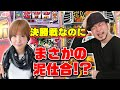 ニコナニ動画#54 【チャンピオンシップ編】嵐&水瀬美香(後編)