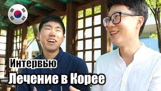 Даже кашу кормят в корейской больнице? Интервью с медицинким переводчиком / Лечение в Корее