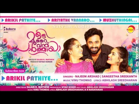 Oru Murai Vanthu Paarthaya | Official Audio Jukebox | Unni Mukundhan | Sanusha