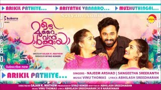 Oru Murai Vanthu Paarthaya | Official Audio Jukebox | Unni Mukundhan | Sanusha