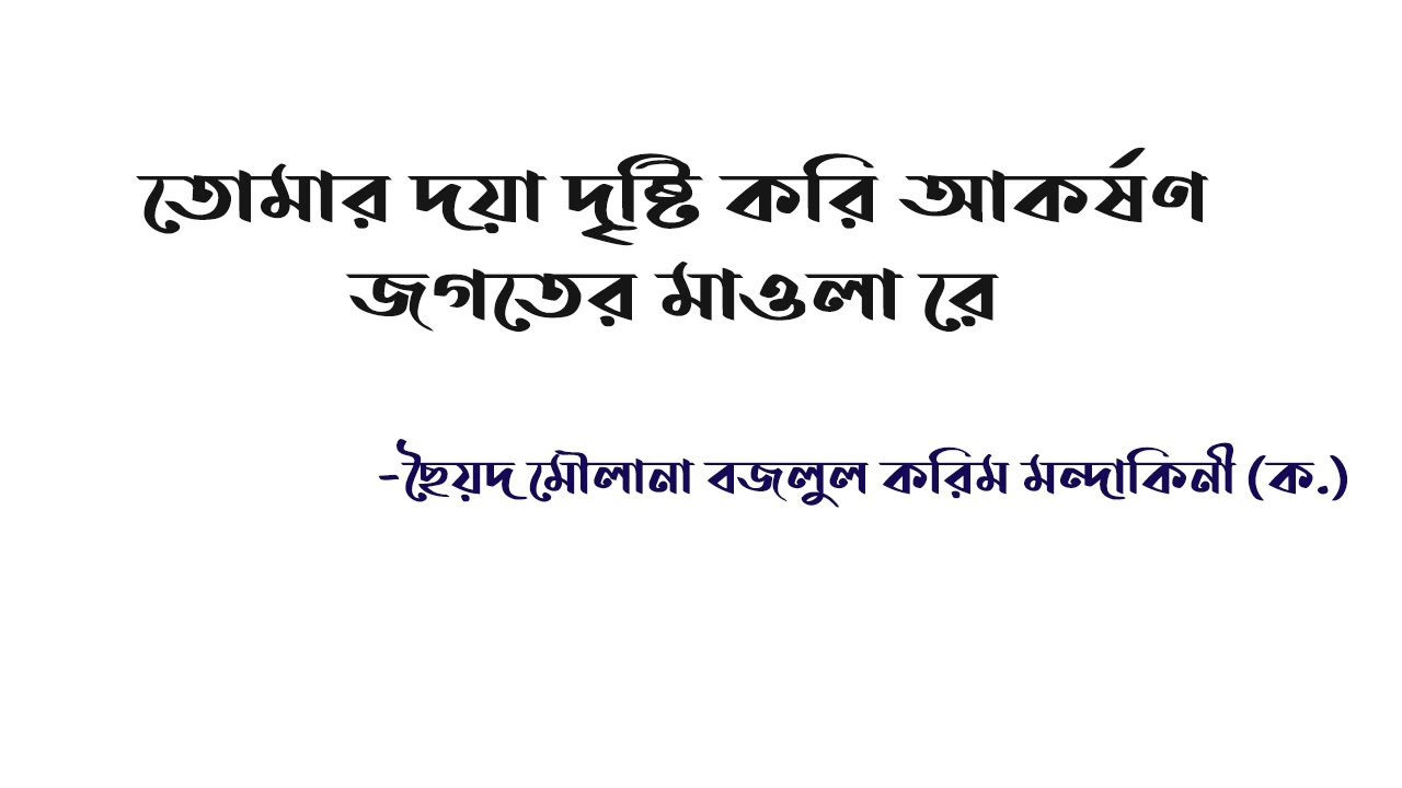 Tumar Doya Drishty Kori Akorshon