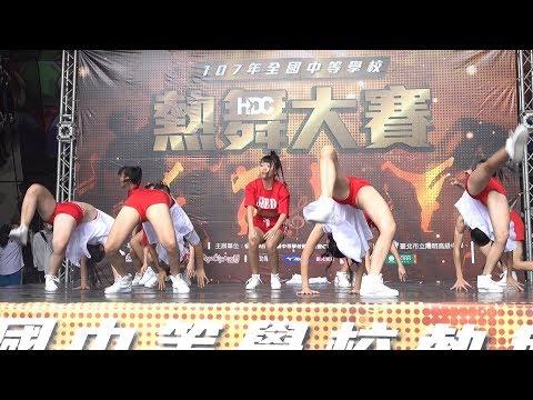 【無限HD】107年全國中等學校熱舞大賽 北區 國中組 8  魔法森林(4K HDR)