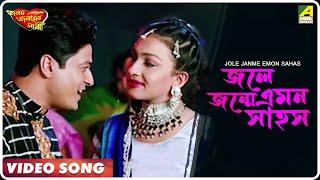 Jole Janme Emon Sahos | Janam Janamer Saathi | Bengali Movie Song | Ferdous, Rituparna