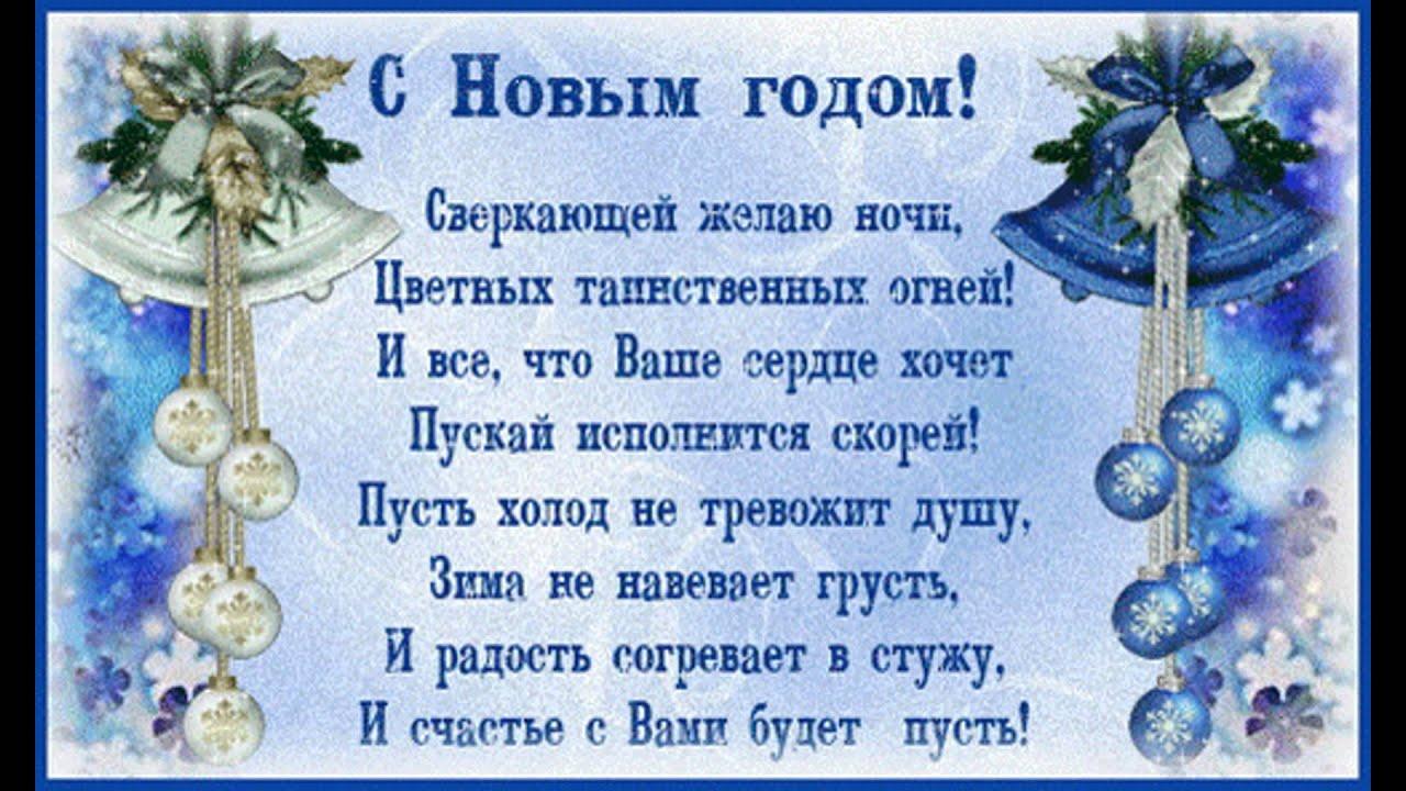 Новогоднее стихотворение поздравление от детей