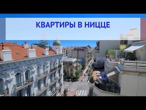 Купить квартиру в Ницце – цены на квартиры в Ницце – стоимость квартиры в Ницце: цены, налоги