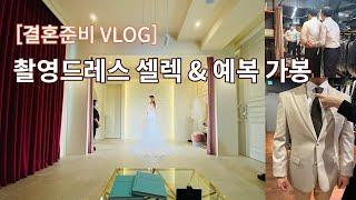 [결혼준비 브이로그] 촬영드레스 셀렉   예복가봉   …