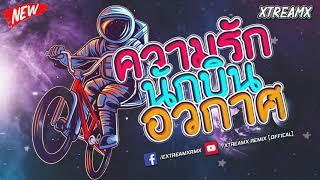 #กำลังฮิตในTikTok ( ความรักนักบินอวกาศ - MaryJane ) แดนซ์ฟังสบาย 3ช่า 110 - XTREAMX