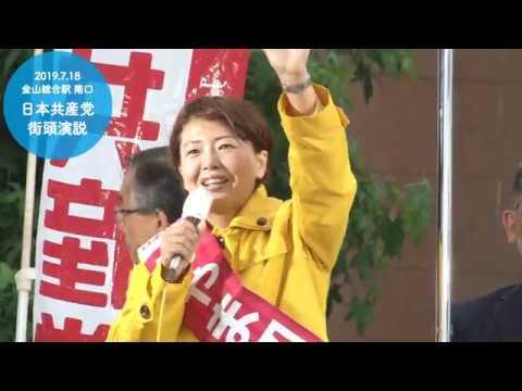 2019年7月18日 日本共産党街頭演説(金山総合駅南口)