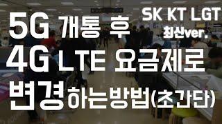 5G 단말기 4G LTE 요금변경 방법 및 주의사항 S…