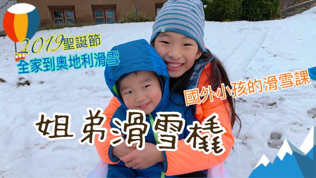 弟弟滑雪橇丨聖誕節假期到奧地利滑雪丨3-6歲小孩的滑雪課程丨超棒的姊姊帶著弟弟滑雪橇 - YouTube