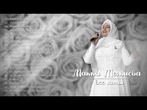 Сборник Макка Межиева - Все хиты   KAVKAZ MUSIC CHECHNYA